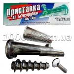 Приставка-насадка к мясорубке для сока ПМБ-1 (Полтава)