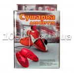 Сушилка для обуви электрическая 14 см Shine в коробке купить